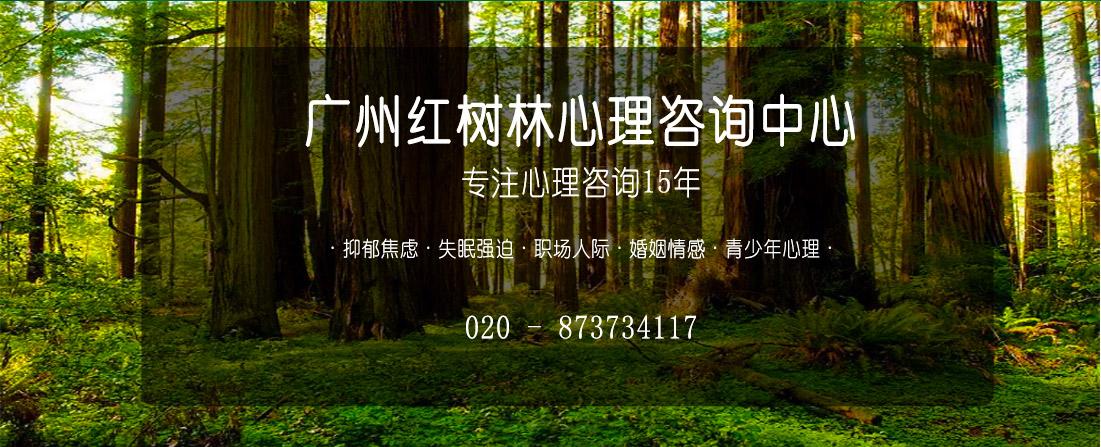 广州心里咨询